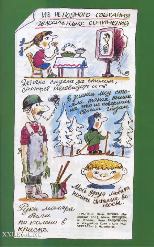 Картинки из сочинений школьников смешные, днем рождения