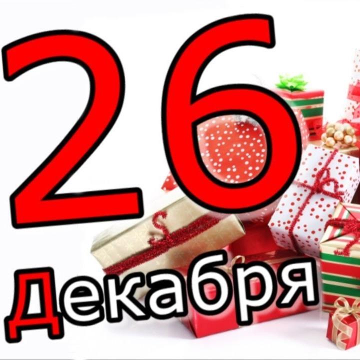 26_dekabrya.jpg