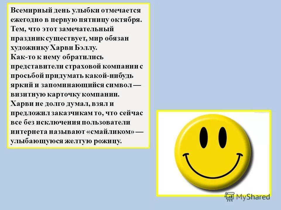 Днем, открытки 4 октября всемирный день улыбки